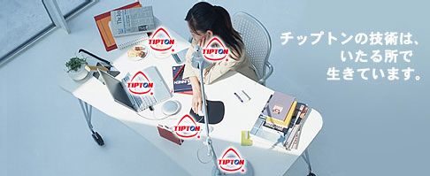 Tipton's technology contributes to products that surround us in every day life.